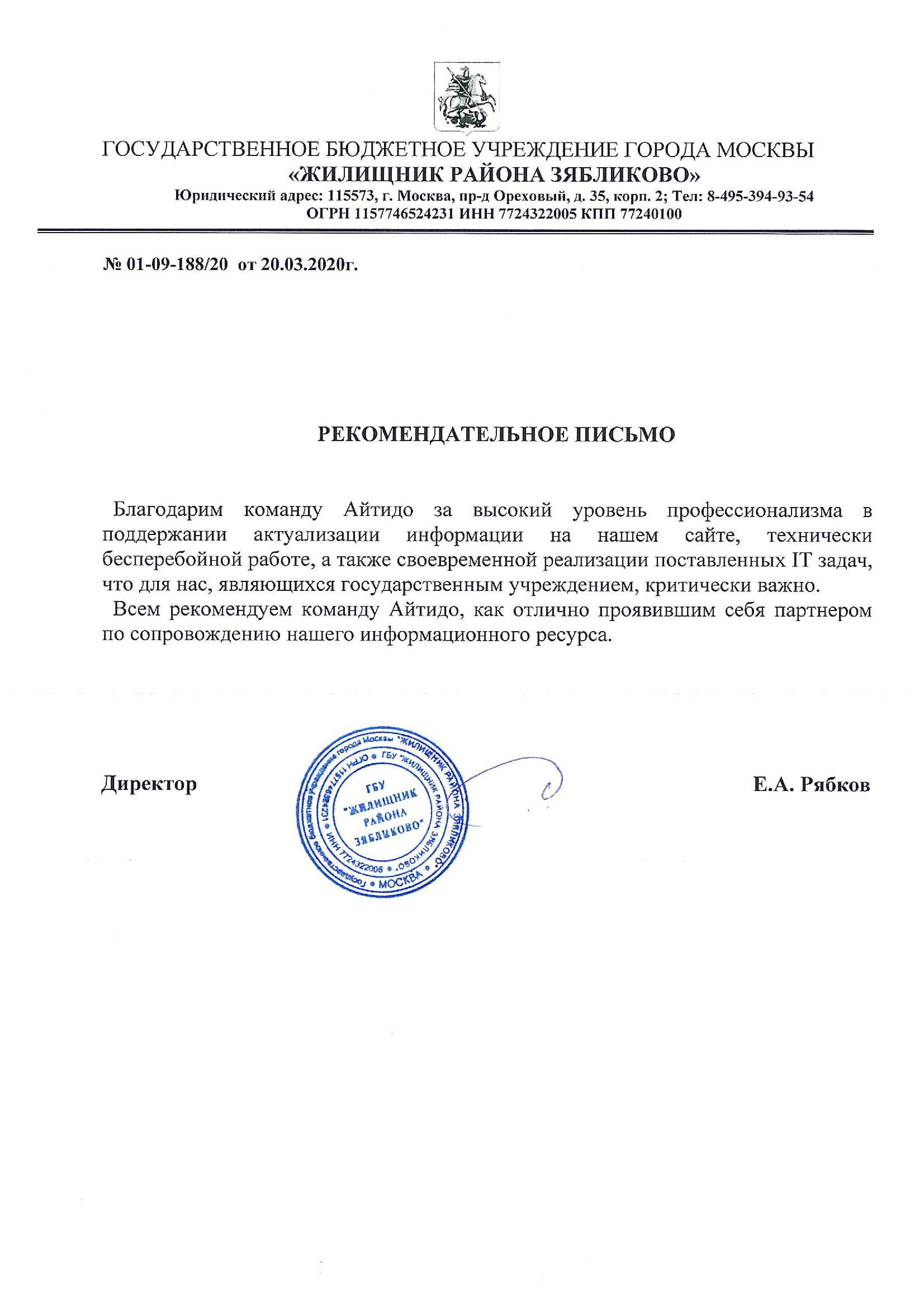 """""""Жилищник района Зябликово"""""""